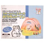 SMALL HAMSTER HOUSE & TOILET P-750