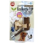 ECO BOTTLE TOP (BROWN) DC52