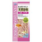 NATURAL PINK GRAVEL - SMALL 1.1kg NAS228